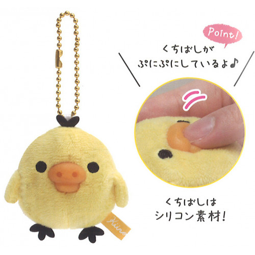 Kawaii Kiiroitori Punipuni Squishy beak plush muffin cafe keychain san-x rilakkuma japan import