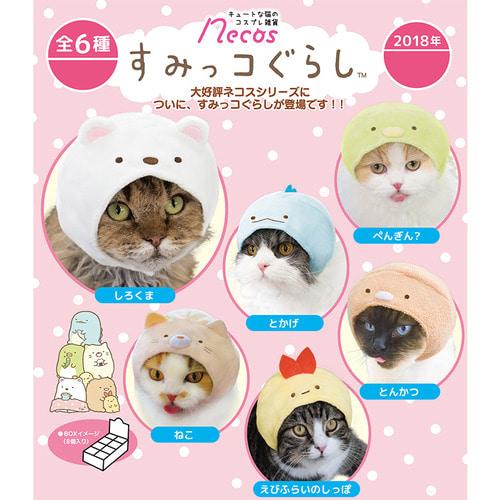 Sumikko Gurashi san-x cat cap hat caps hats kawaii accessory japan japanese import imported neko cats rilakkuma