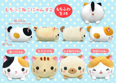 Mochineko Mochi Neko Nyan Nyansu Nyanzu Cat Kitten Kitty Plush amuse plushie japan japanese impor5 imported kawaii nyanko stuffed toy plushies plushie