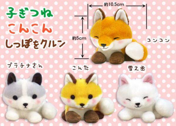 Kogitsune Konkon Curled Tail Sleeping Fox Amuse Japan plush plushies stuffed toy keychain foxes japanese import imported crane claw machine prize ufo