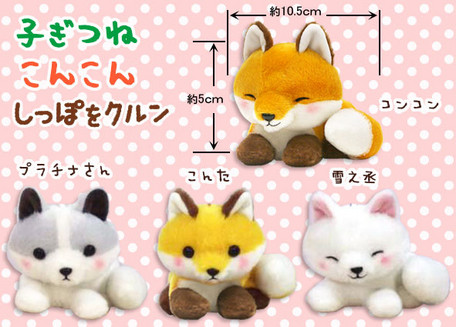 Kogitsune Konkon Curled Tail Sleeping Fox Amuse Japan plush plushies stuffed toy keychain foxes japanese import imported crane claw machine prize ufo