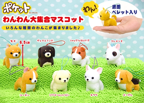 shiba inu dog puppy cute kawaii plush stuffed toy keychain strap japan amuse crane prize ufo claw machine arcade import imported japan japanese corgi labrador golden retriever jack russell terrier bull terrier chihuahua dachsund