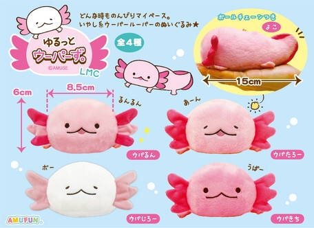 amphibian plushies japan japanese cute toreba crane game ufo prize machine claw salamander wooper axolotls axolotl amuse plush pink kawaii