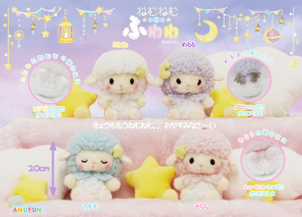 sheep nemu nemunemu amuse fuwawa fuwa fuwa fluffy wings wing angel winged sheeps kawaii japan keychain amuse claw machine prize crane game arcade japan japanese import imported