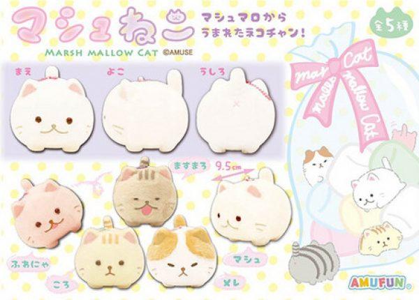 marshmallow marsh mallow cat kitty kitten plush plushie kawaii cute stuffed toy keychain japan japanese amuse claw machine claw grab arcade toreba import imported
