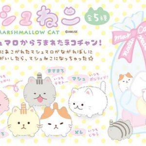 marshmallow marsh mallow cat kitty kitten plush plushie kawaii cute stuffed toy keychain japan japanese amuse claw machine claw grab arcade toreba import imported
